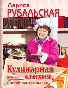 Кулинарная стихия Ларисы Рубальской